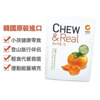 韓國 chew & real dried persimmon 100% 無添加 柿乾 天然食品 健康零食