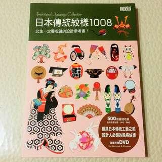 🚚 日本傳統紋樣1008【附DVD】