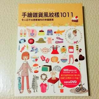 手繪雜貨風紋樣1011【附DVD】