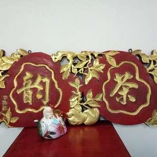 韵茶 Cha Yun, Rhyme Tea Red Wood Wall Panel Carving With Motif of a Golden Peachs 🍑 🍑  Size 35in x 15in  Decorative item not included