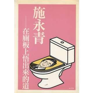 (半價,包郵費) 在廁板上悟出來的道