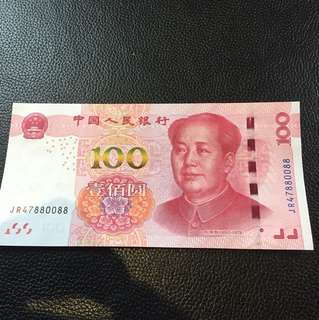 人民幣$100(880088)