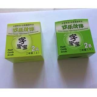 Chinese Language Flashcards