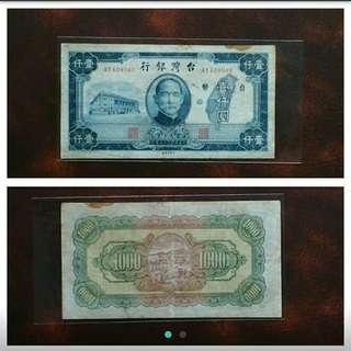 37年舊台幣1000元