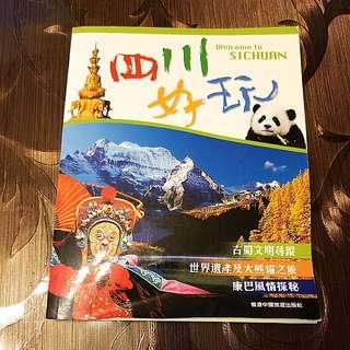 四川好玩 Welcome to Sichuan