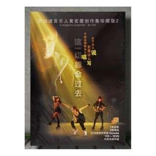 BN Unopened copy 黄宏墨创作集珍藏版2【这一切都会过去】CD + DVD