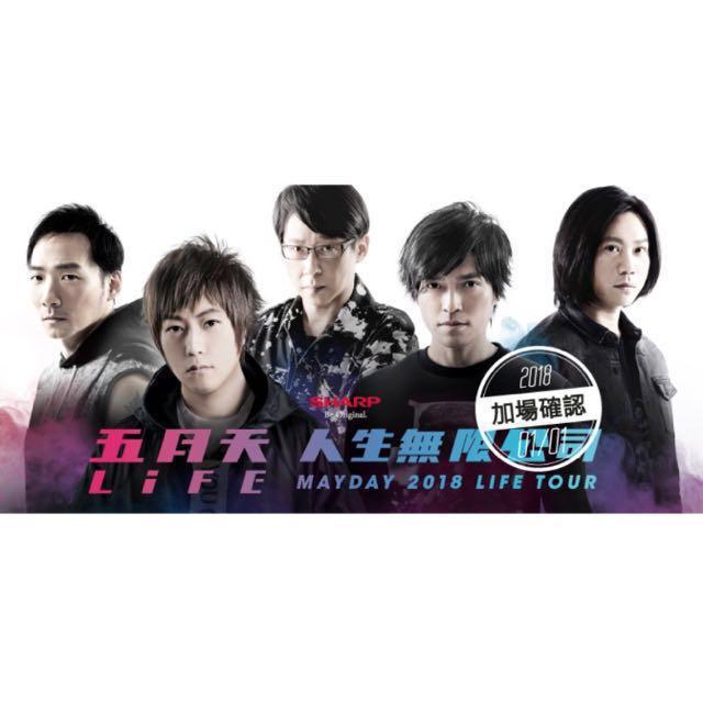 【原價售】12/27 五月天 人生無限公司 演唱會