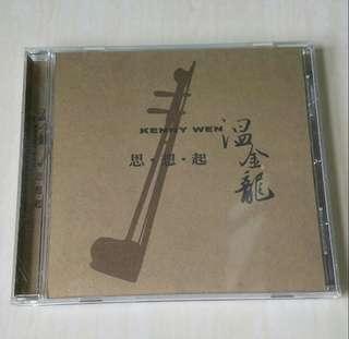 CD: Kenny Wen 温金龙 情牵胡琴