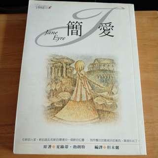 文學物語 - 簡愛 Jane Eyre