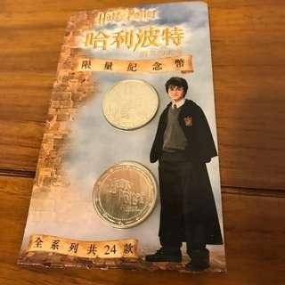 哈利波特紀念幣