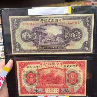 中国民国银行100圆