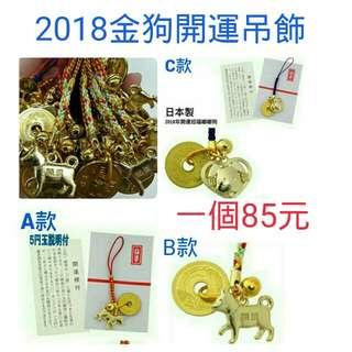 2018金狗開運吊飾