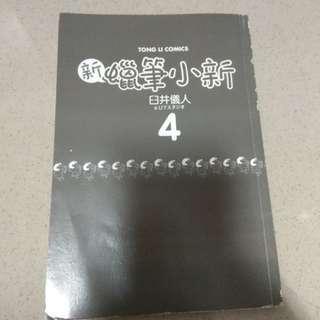 蠟筆小新 4 漫畫書 書
