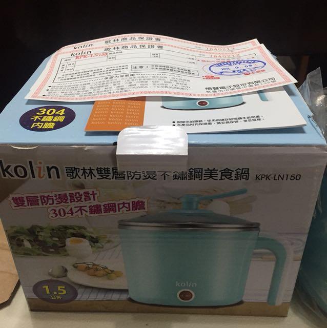 歌林不鏽鋼美食鍋1.5L