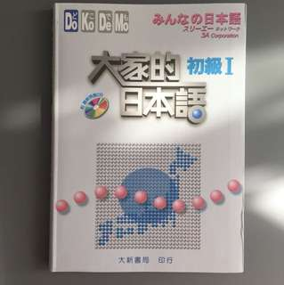 Minna No Nihongo Japanese Textbook