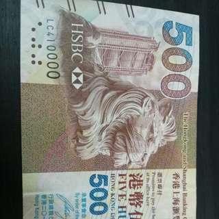 滙丰500元410000号