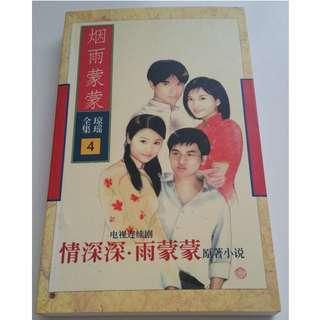 琼瑶小说- 烟雨蒙蒙 (Used)