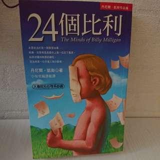 24個比利 小說