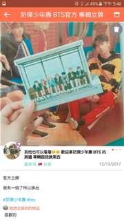 防彈少年團BTS 官方立牌