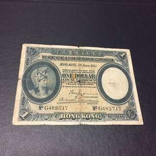 1935年匯豐銀行一蚊價錢平全新嘅話價錢要十幾培以上,平價志在擁有