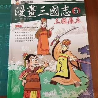 二手 三國志漫畫書 三采文化 超取免運