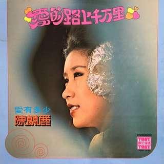 陳蘭丽-爱的路上千萬里 (LP)