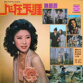 陳蘭丽-人在天涯 (LP)
