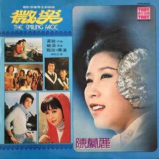 陳蘭丽-微笑 (LP)