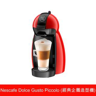 雀巢膠囊咖啡機 Nescafe Dolce Gusto Piccolo