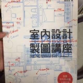 二手書-室內設計製圖講座