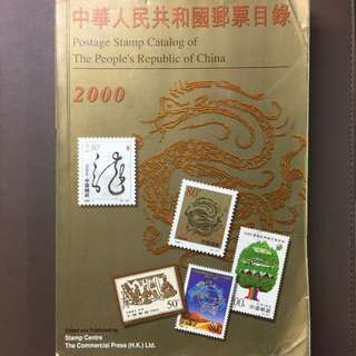 Clearing Stocks: China 2000 Stamps Catalog of Postage Stamps of China, total 274 Pages, Published by The Commercial Press Pte Ltd, Hong Kong. Issued Price: S$17.70