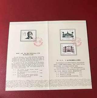 China Stamp 1981 J68 Stamp Folder