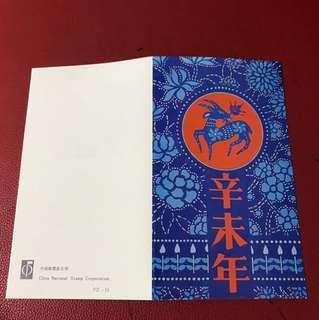 China Stamp 1991  T159 Stamp Folder