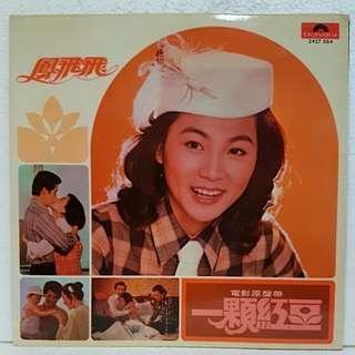凤飞飞 - 一颗红豆 OST Vinyl Record