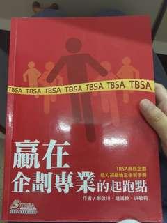 (證照用書)TBSA商務企劃能力初級檢定學習手冊
