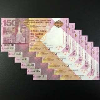(多張號碼可選)2015年 匯豐銀行150週年 紀念鈔 HSBC150 - 匯豐 紀念鈔