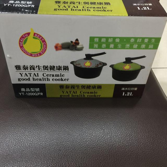 全新 雅泰養生煲健康鍋