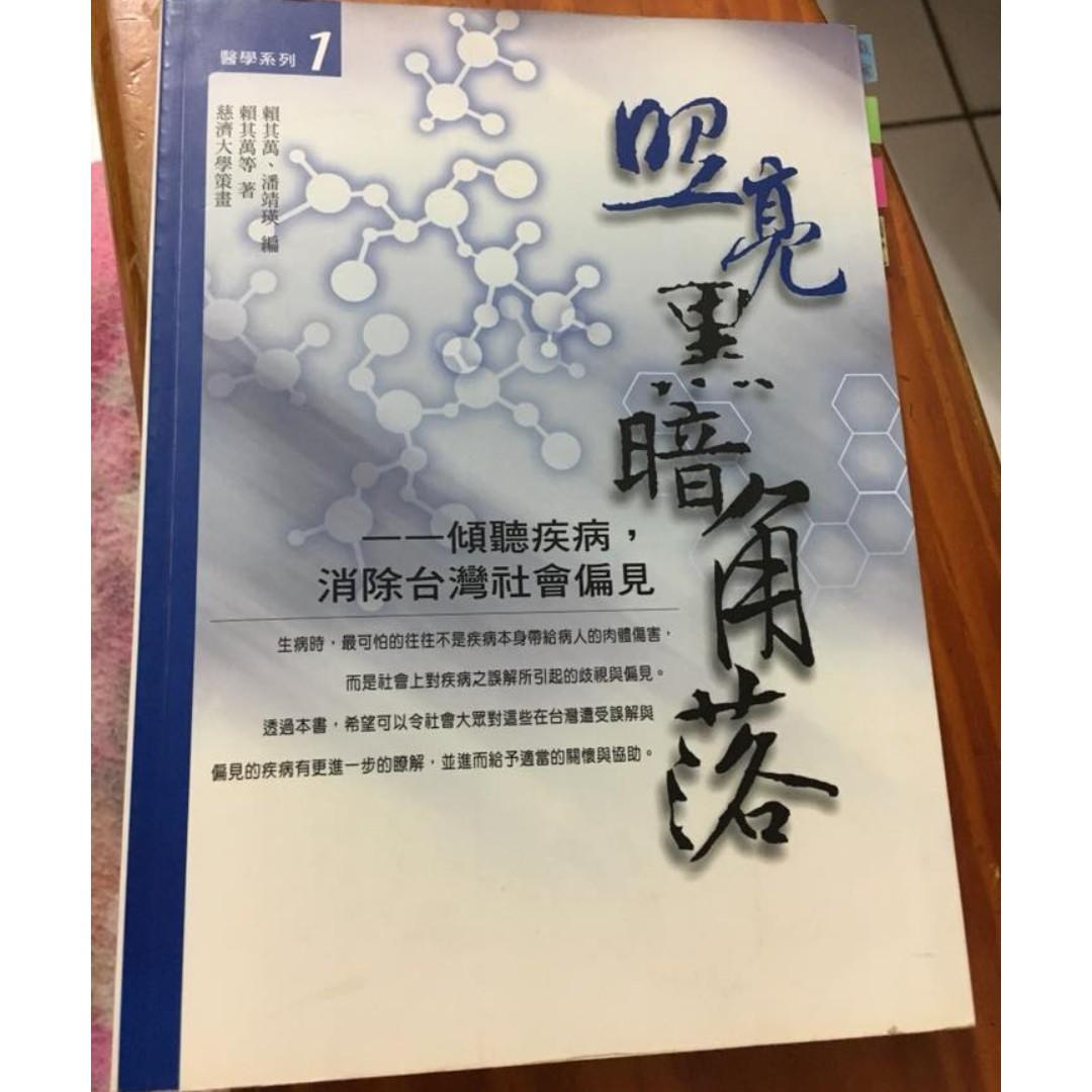 照亮黑暗角落 傾聽疾病 消除台灣社會偏見 慈濟書籍