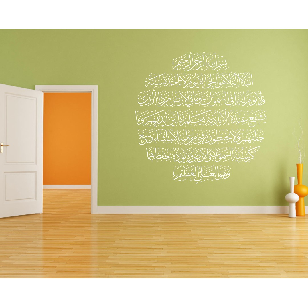 Islamic Calligraphy Wall Decal, Furniture, Home Decor on Carousell