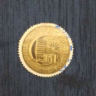 Rare vintage stamp : PEMBUKAAN BANGUNAN BANK NEGARA 1971