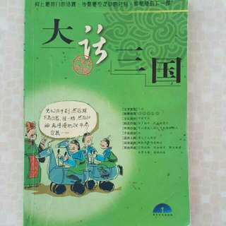 FREE NM📬三国 Primary School Level Chinese Story Book