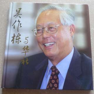 Goh Chok Tong Chinese Book New 吴作栋与华社