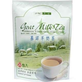 紐西蘭羊奶茶隨身包(20公克 ×22包)