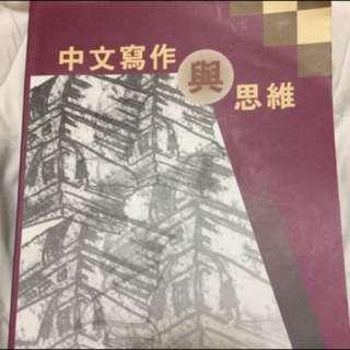 數學與邏輯/應用文/中文寫字與思維
