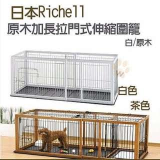 日本Richell 拉門式伸縮圍欄 圍籠 狗圍欄 含底盤 70 H 二手