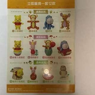 7-11 小熊維尼出木注意 Winner The Pooh no.9
