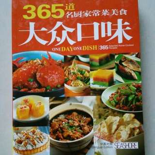 365 Selected Home-Cooked Recipes (365道大众口味)