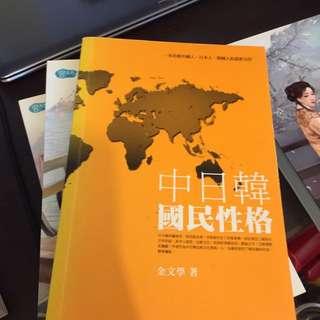中日韓國民性格  余文學 著