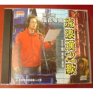 (宗教粵曲) 第三輯 流浪漢之歌 CD 附卡拉OK 伴唱音樂 93% NEW (主唱) 文千歲