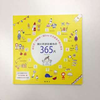 365 Days Illustration textbook (Taiwan)